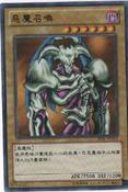 SummonedSkull-SP01-TC-UR