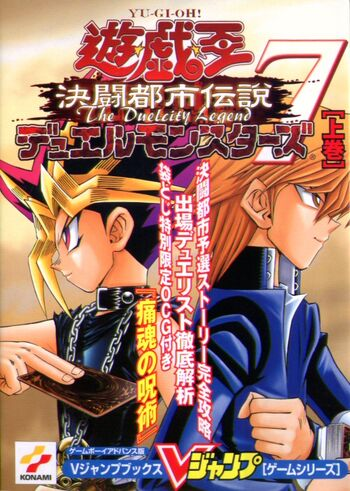 Yu-Gi-Oh! Duel Monsters 7: The Duel City Legend Game Guide 2 promotional card