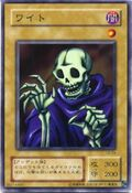 SkullServant-LB-JP-C