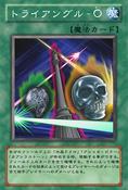 TriangleO-JP-Anime-5D