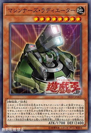 MachinaIrradiator-SR10-JP-OP.png