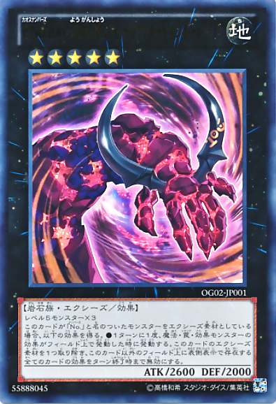 Numbers Guide 2 promotional card (OCG-JP)