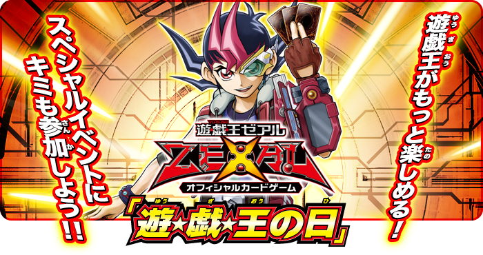 Yu-Gi-Oh! Day August 2014 promotional cards