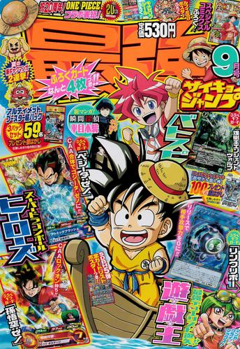 Saikyō Jump September 2017 promotional card