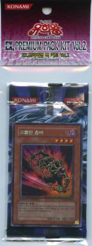 EX.Premium Pack Kit Vol.2