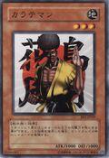 KarateMan-BE1-JP-C