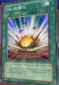 SpeedSpellIgnition-JP-Anime-5D.png