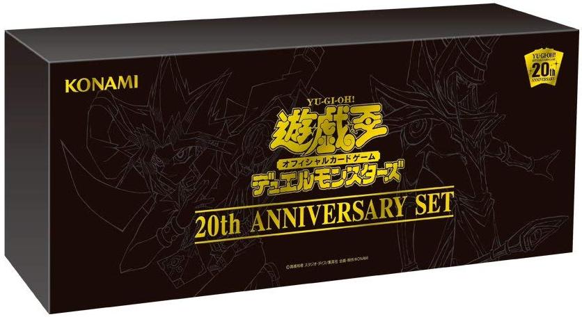 20th Anniversary Set