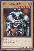 SummonedSkull-HD13-JP-C