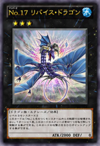 Number17LeviathanDragon-JP-Anime-ZX.png