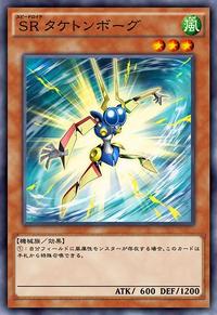 SpeedroidTaketomborg-JP-Anime-AV.png