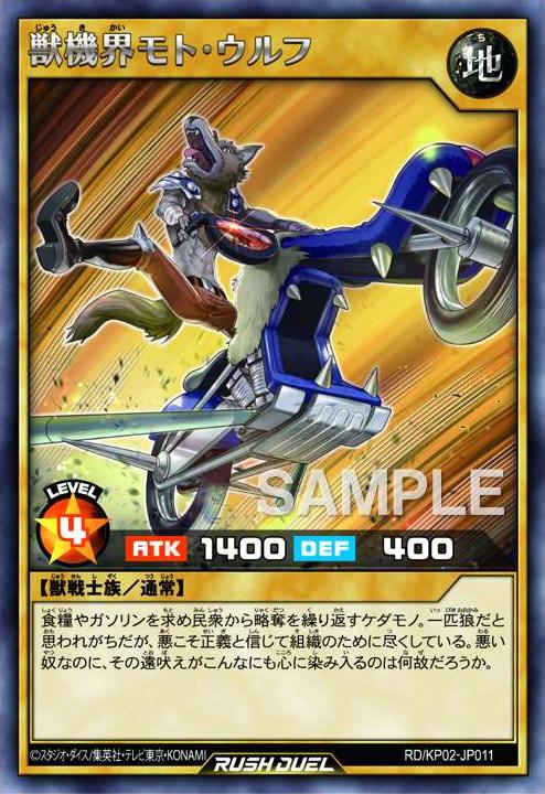 Motor Wolf of the Beast Gear World
