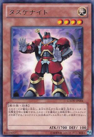 TasukeKnight-GAOV-JP-R.jpg