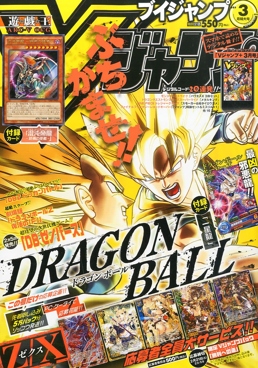 V Jump March 2015 promotional card