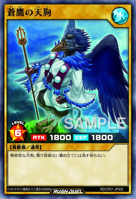 Blue Falcon Tengu