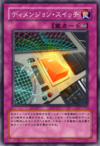 DimensionSwitch-JP-Anime-5D.png