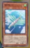 StormriderSkyfisher-JP-Anime-VR