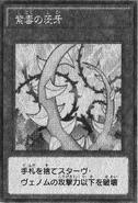 ThornFangsofVioletPoison-JP-Manga-DY