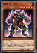 GoukiTagpartner-CYHO-JP-C