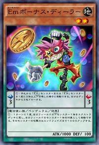 PerformageBonusDealer-JP-Anime-AV.png
