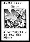 ElementConversion-JP-Manga-GX