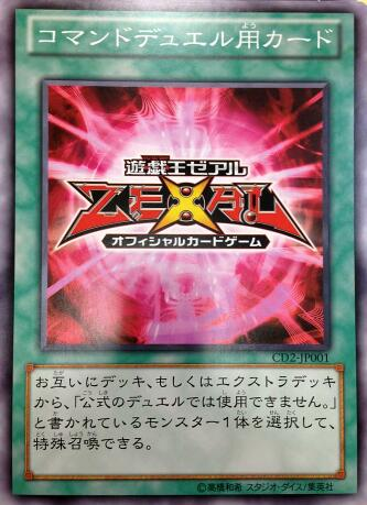 Command Duel-Use Card (CD2-JP001)