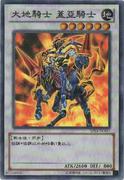 GaiaKnighttheForceofEarth-SP01-TC-SR