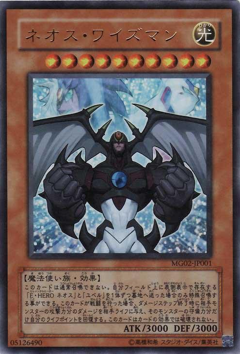 Master Guide 2 promotional cards (OCG-JP)
