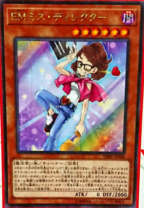 Performapal Miss Director