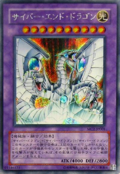 Master Collection Volume 2 (OCG-JP)
