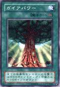 GaiaPower-JY-JP-C