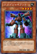 GogogoGiant-JP-Anime-ZX