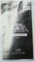 Promotion Pack 2013 Vol.4