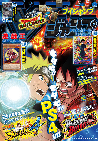 V Jump March 2016 promotional card