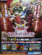 SECE-Poster-JP
