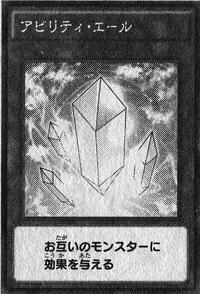 AbilityYell-JP-Manga-DY.png