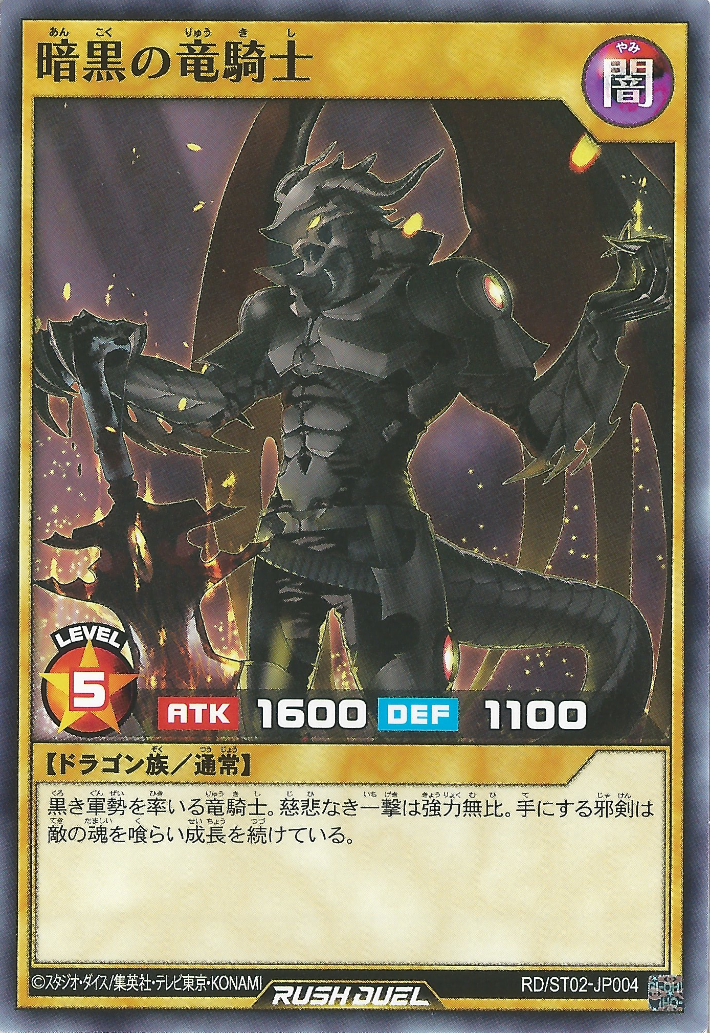 Dragon Knight of Darkness