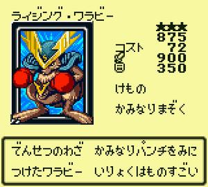 LightningWallaby-DM4-JP-VG.png
