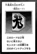 HauntedLegendPairCard2-JP-Manga-AV