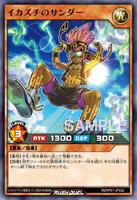 ThundertheLightning-RDKP01-JP-OP