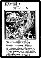 MichizureofDoom-JP-Manga-DM