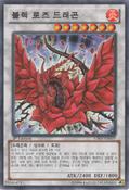 BlackRoseDragon-GS05-KR-C-1E