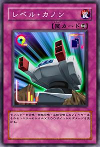 LevelCannon-JP-Anime-5D.png