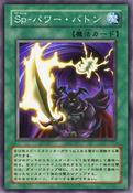 SpeedSpellPowerBaton-JP-Anime-5D