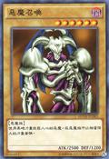 SummonedSkull-HD13-TC-C