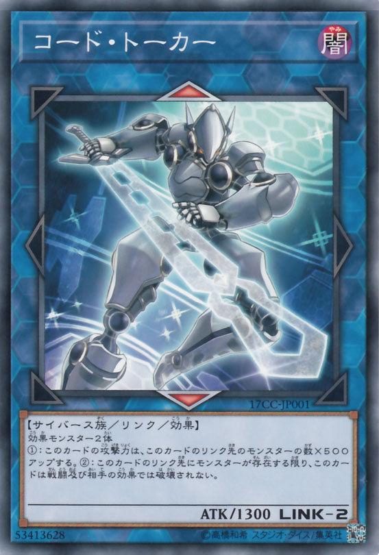 Link Monster Present (OCG-JP)