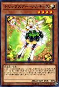 TrickstarNarkissus-CIBR-JP-C