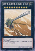 SuperdreadnoughtRailCannonGustavMax-GS06-TC-C
