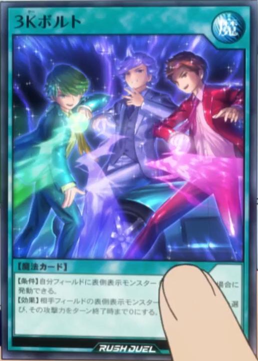 3K Bolt (anime)