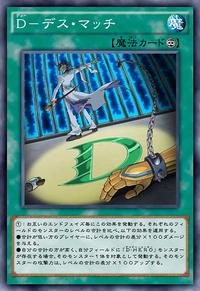 DFaceoff-JP-Anime-AV.png